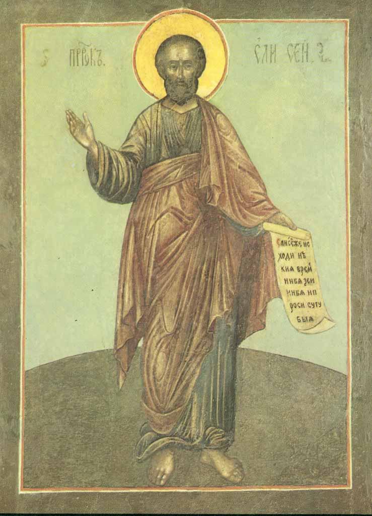 Пророк-Елисей1