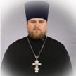Иерей Павел Карев