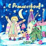 Рождественский конкурс детского рисунка