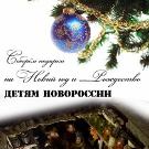 Сбор рождественских подарков детям Донбасса