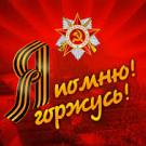 Концерт к 70-летию Победы!