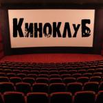 Первое заседание киноклуба