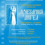 Кинофестиваль «Лучезарный Ангел»
