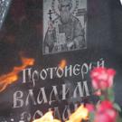 День памяти протоиерея Владимира Романова