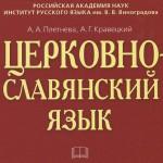 Отмена занятия по Церковнославянскому языку