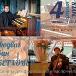 Концерт барочной капеллы «Золотой век»