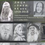 """Выставка графики """"Лица и лики: XX-XXI вв. 1918-2018""""."""