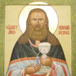 День памяти священномученика Николая Любомудрова пресвитера