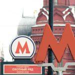 В воскресный день будут закрыты станции метро